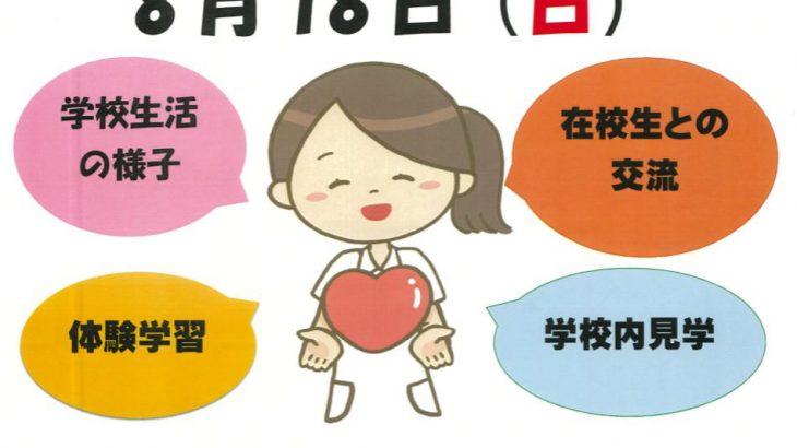 沼田准看護学校 オープンスクール