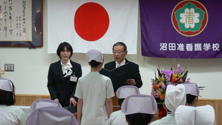 2020年 第63回 沼田准看護学校卒業式