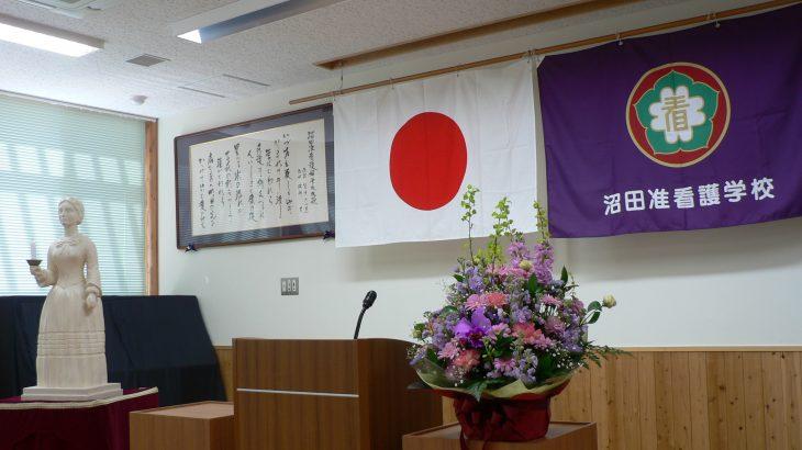 2020年 第65回 沼田准看護学校入学式