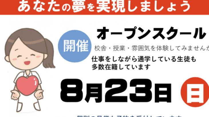 沼田准看護学校 オープンスクール 2020